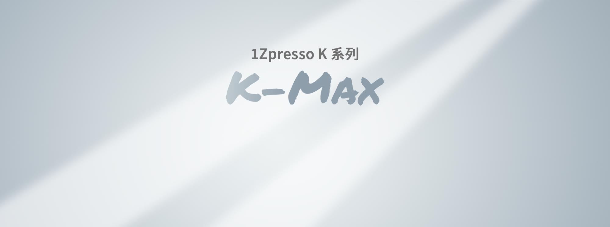 1Zpresso K-max Manual Coffee Grinder